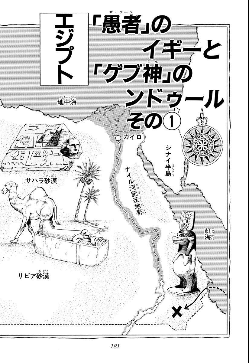 Chapter 183 Bunkoban.jpg