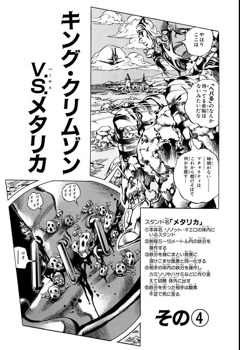 Chapter 547 Bunkoban.jpg