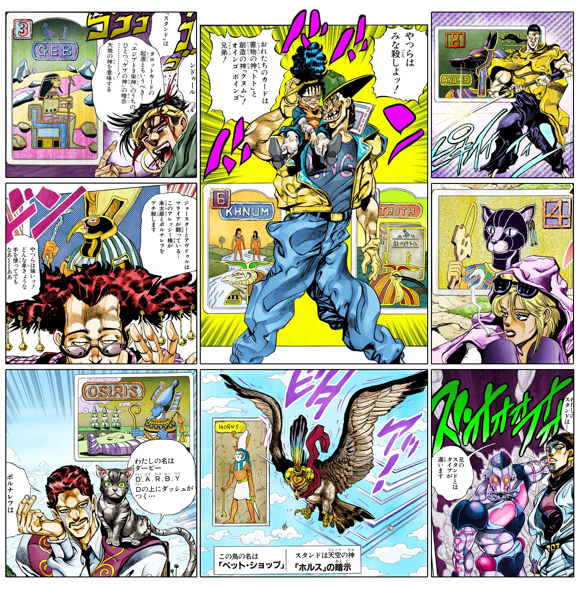 Egypt 9 Glory Gods Infobox Manga.png