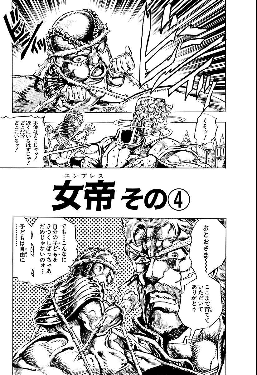 Chapter 149 Bunkoban.jpg