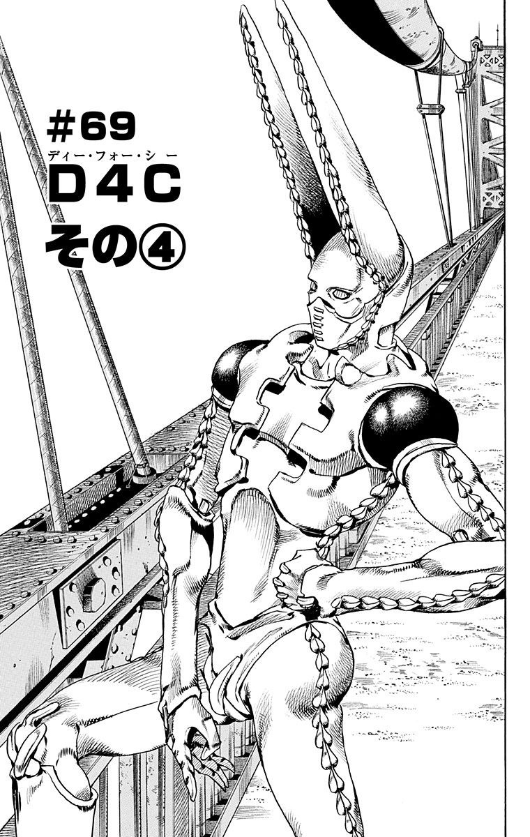 SBR Chapter 69 Tankobon.jpg
