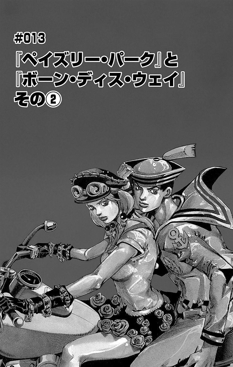 JJL Chapter 13 Tankobon.jpg
