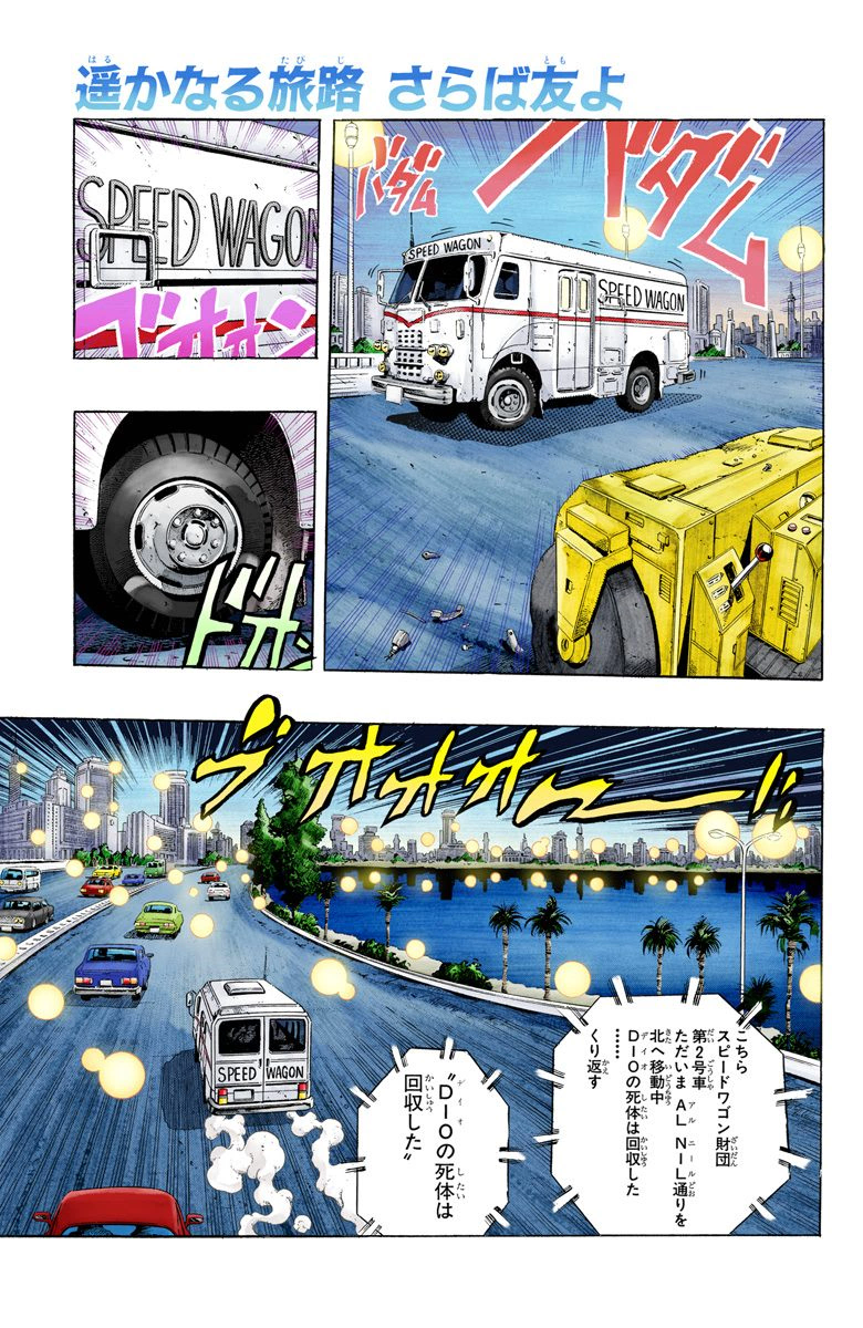 Chapter 265 Cover A.png