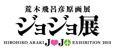 Kobayashi JoJo 2012 Logo.png