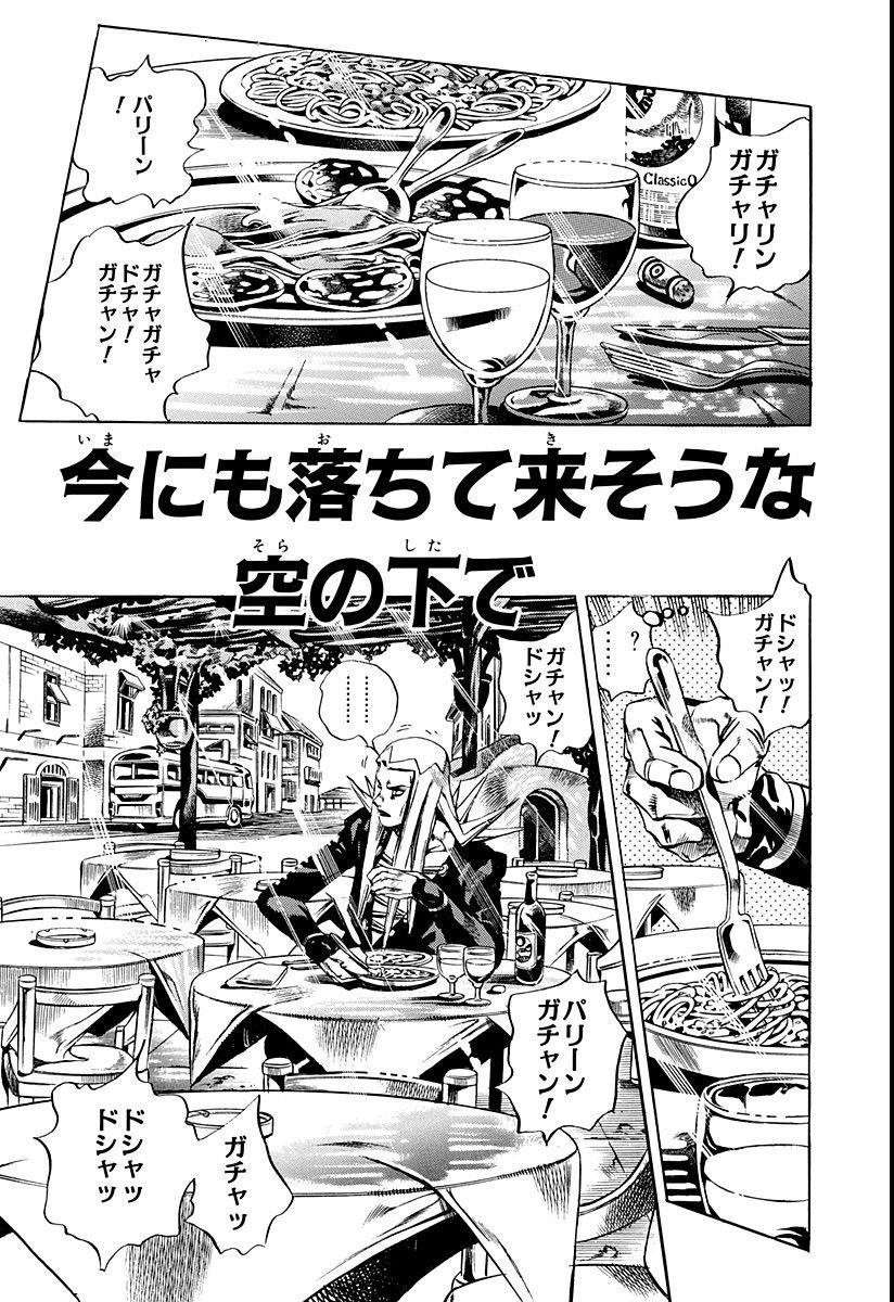 Chapter 550 Bunkoban.jpg