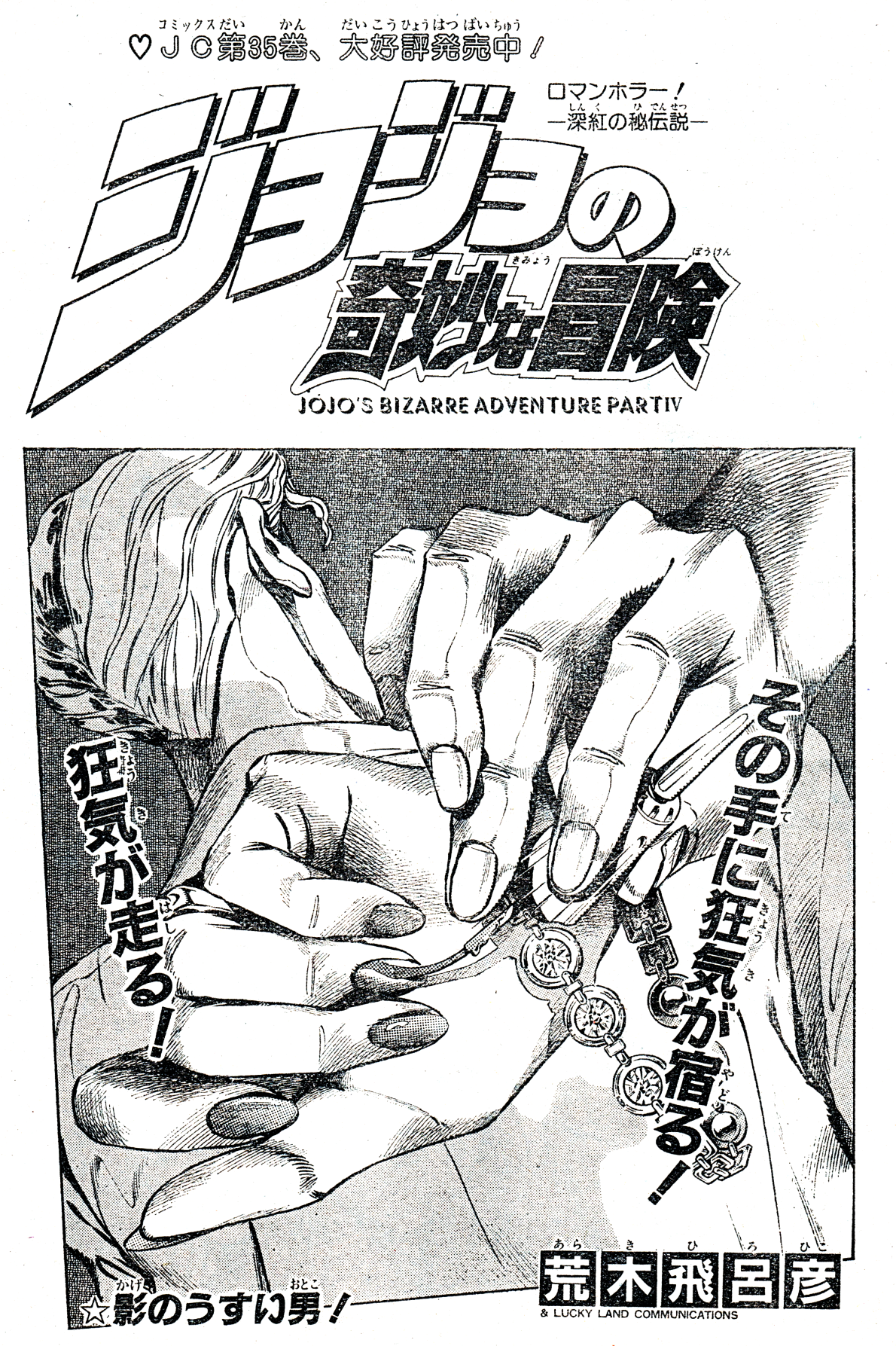 DU Chapter 77 Magazine.png