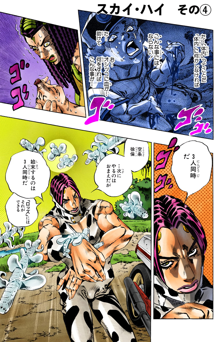 SO Chapter 115 Cover A.png