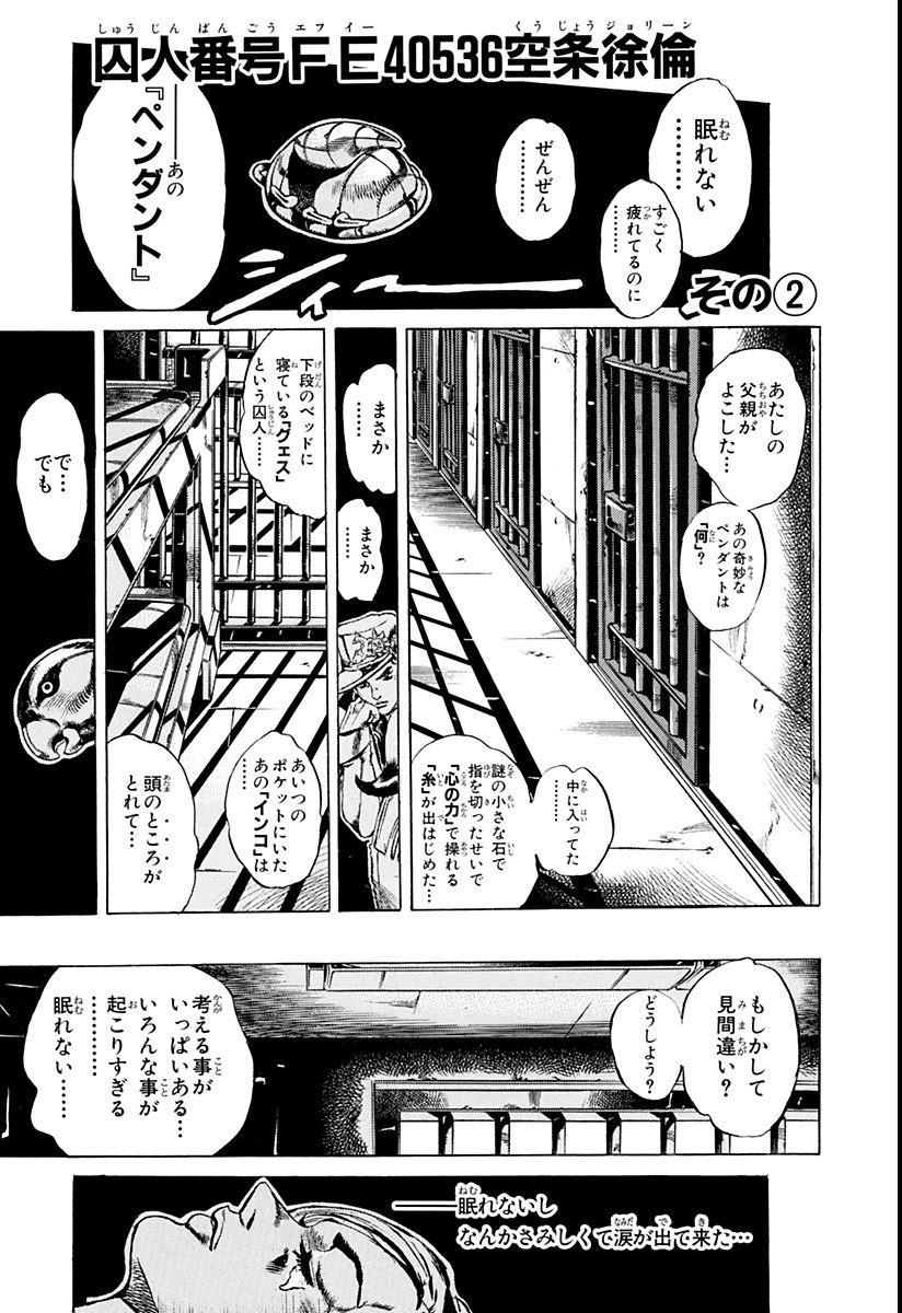 SO Chapter 5 Cover A Bunkoban.jpg