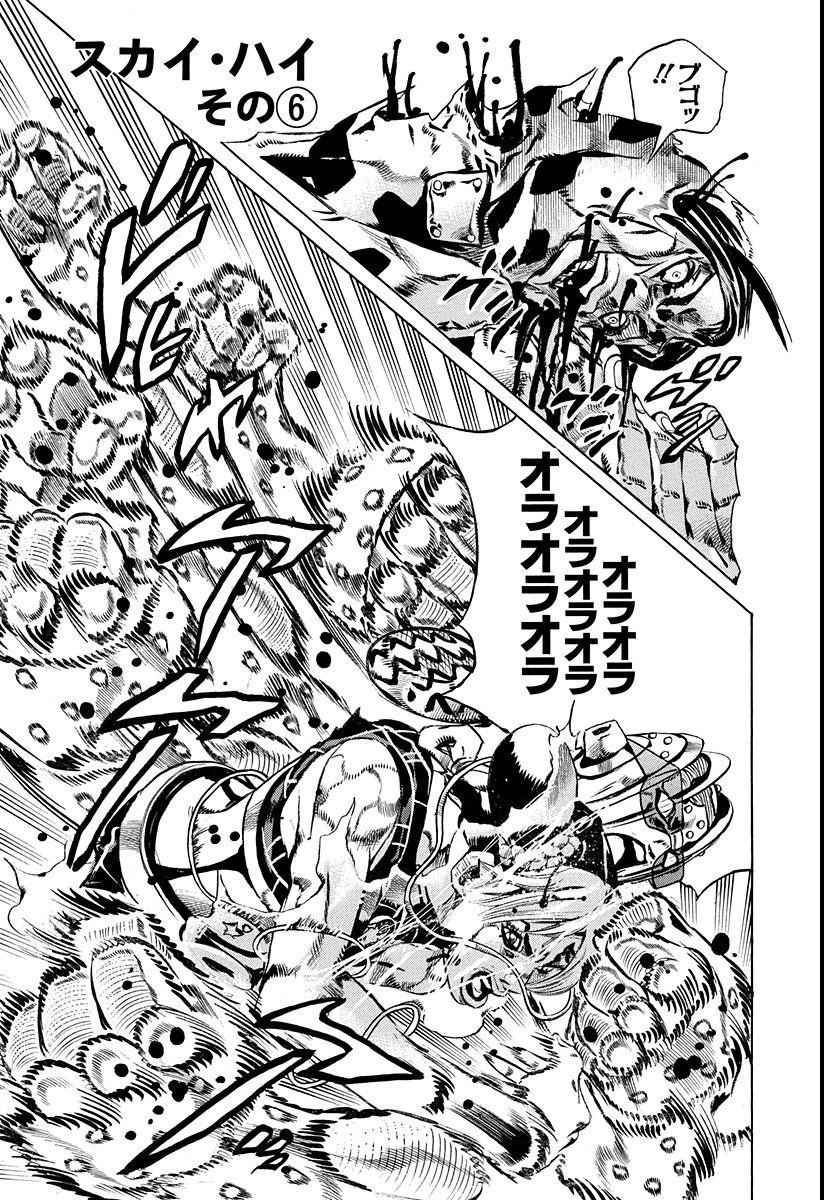 SO Chapter 117 Cover A Bunkoban.jpg