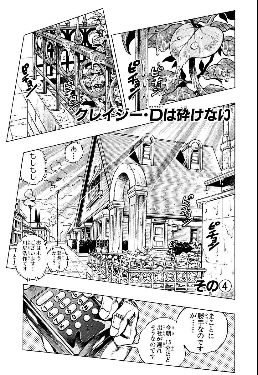 Chapter 431 Cover A Bunkoban.jpg