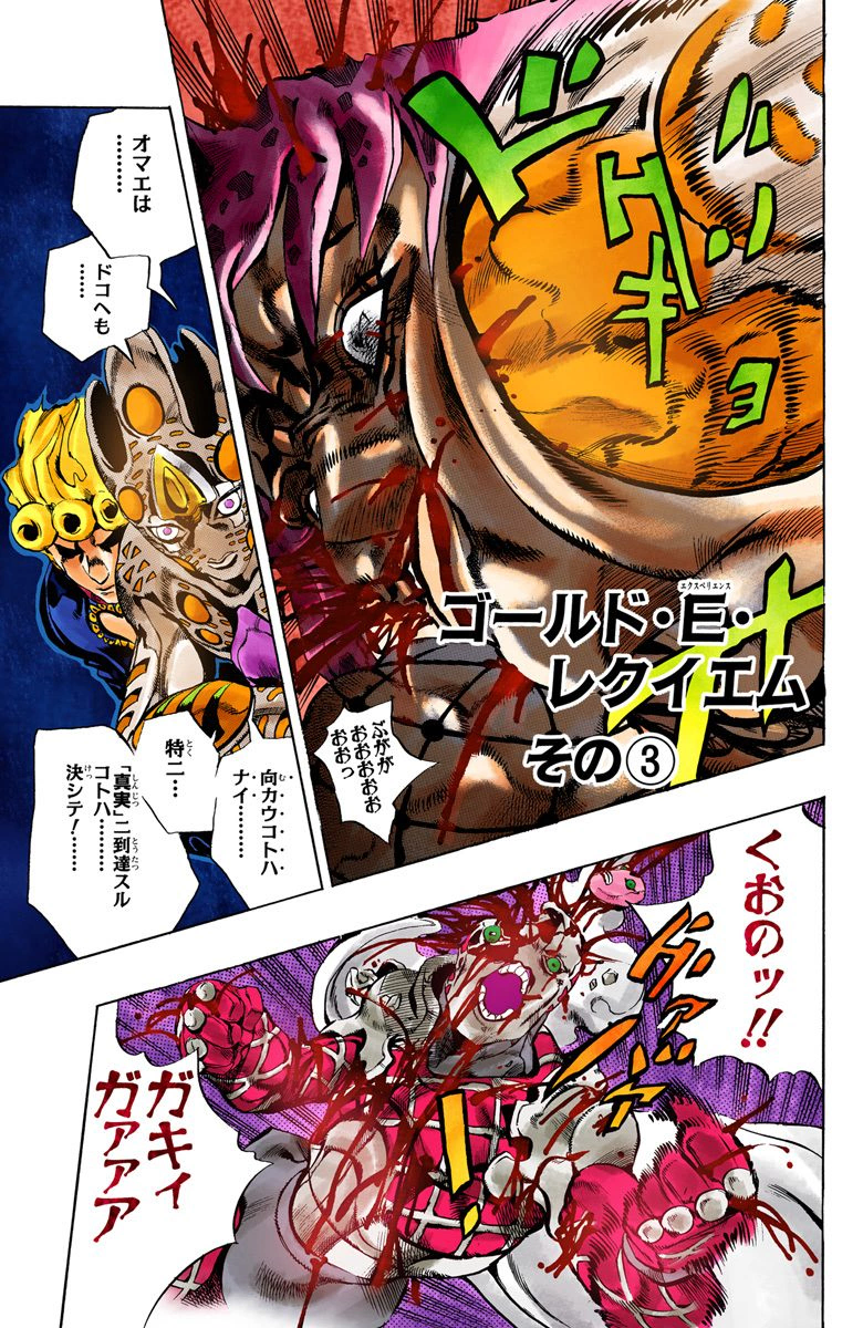 Chapter 588 Cover A.png