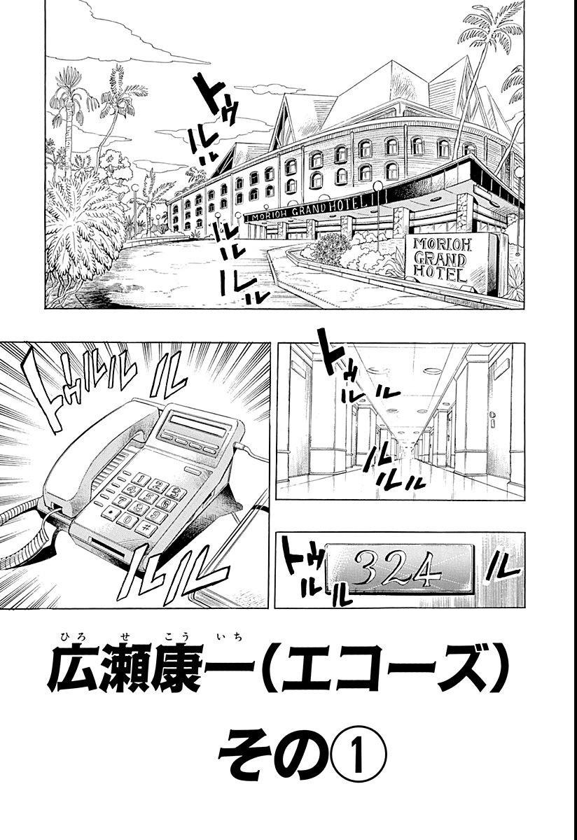 Chapter 284 Bunkoban.jpg