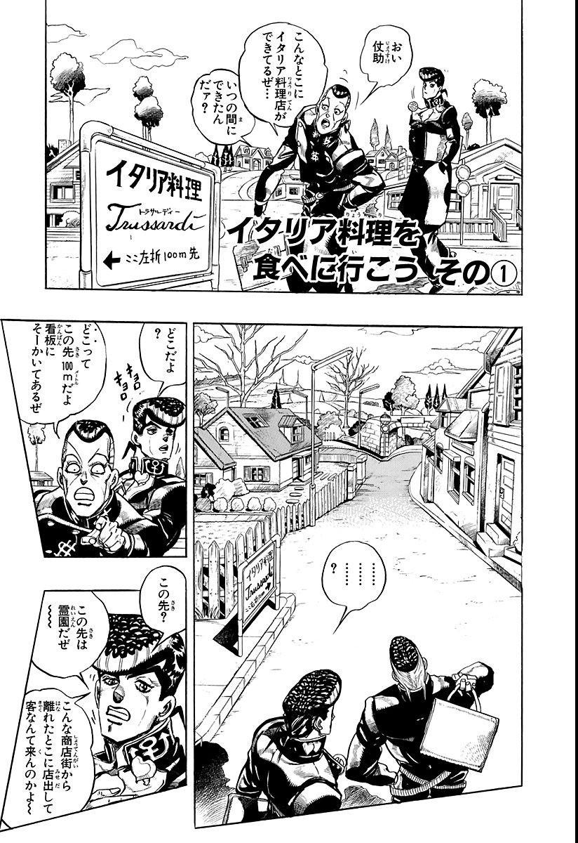 Chapter 303 Cover A Bunkoban.jpg