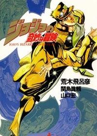 JoJo Novel Av.jpg