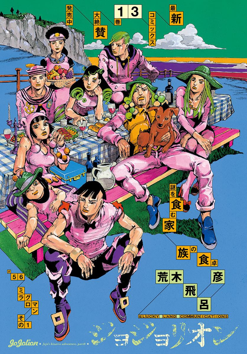 Higashikata Family