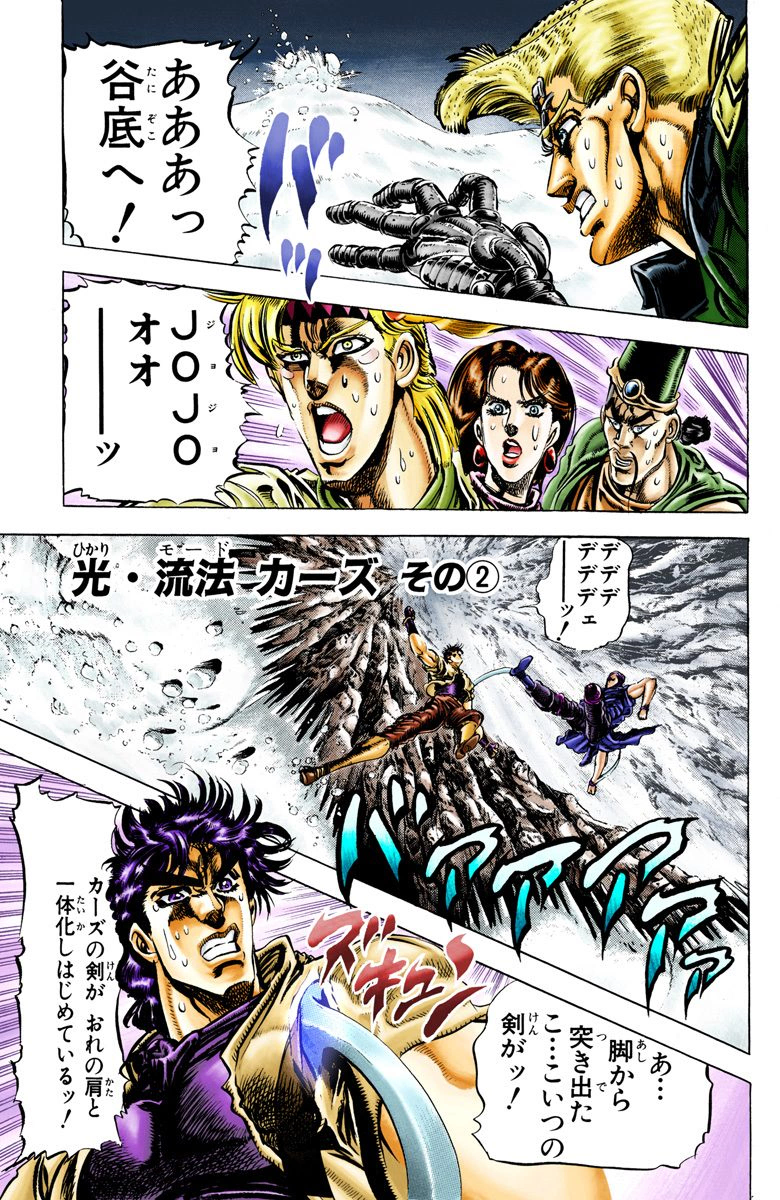 Chapter 87 Cover A.png