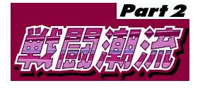 Battle Tendency Logo Japanese.png