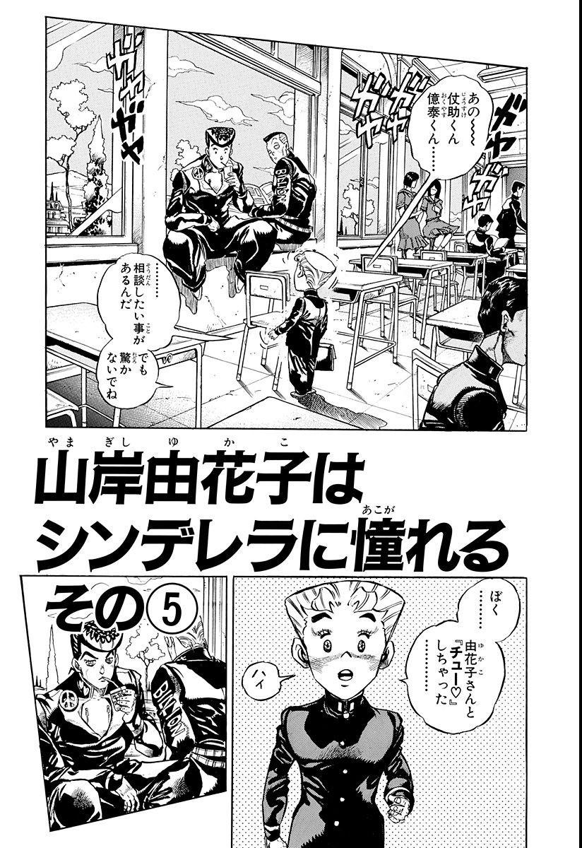 Chapter 352 Bunkoban.jpg