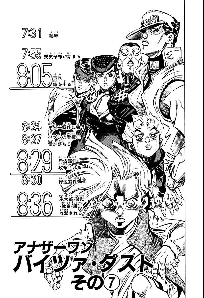 Chapter 424 Bunkoban.jpg
