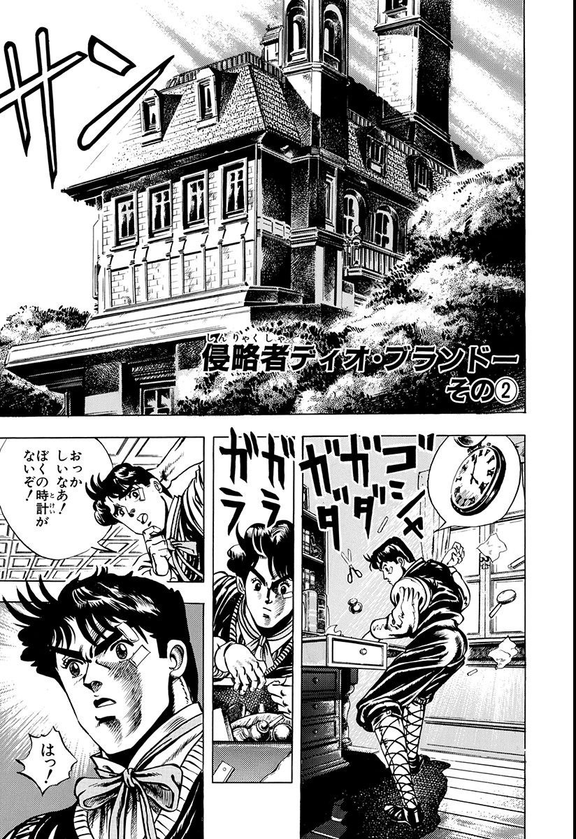 Chapter 3 Cover A B&W.jpg