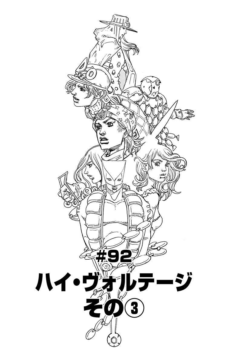 SBR Chapter 92 Tankobon.jpg