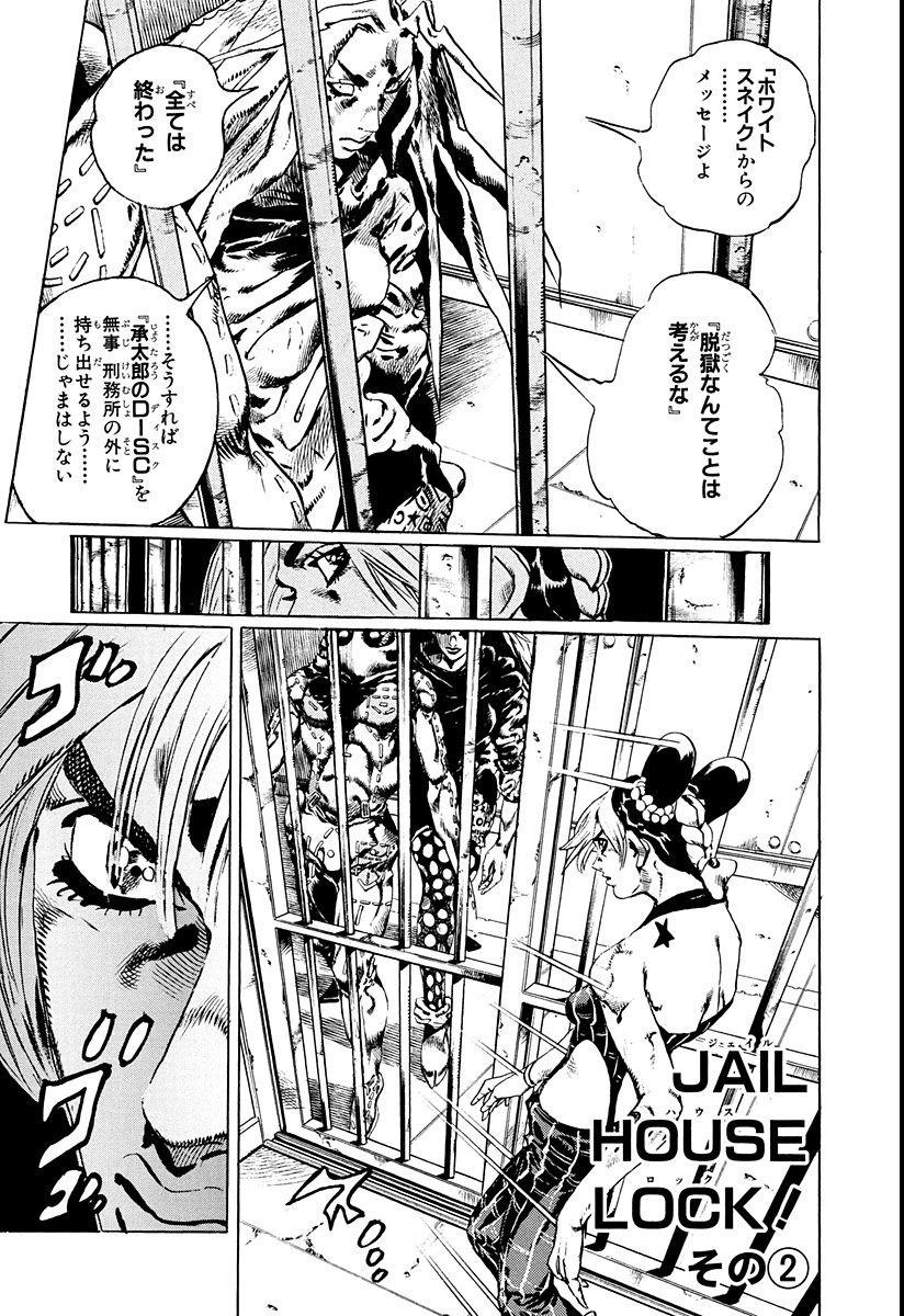 SO Chapter 97 Cover A Bunkoban.jpg