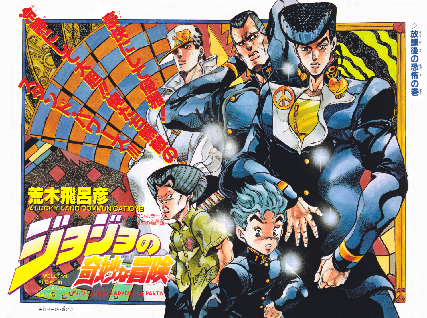 Chapter 290 Magazine Cover B.png