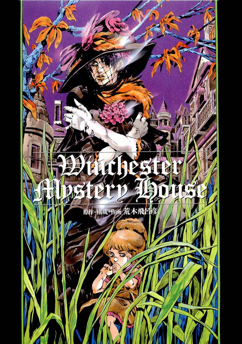 Winchester Mystery House.jpg