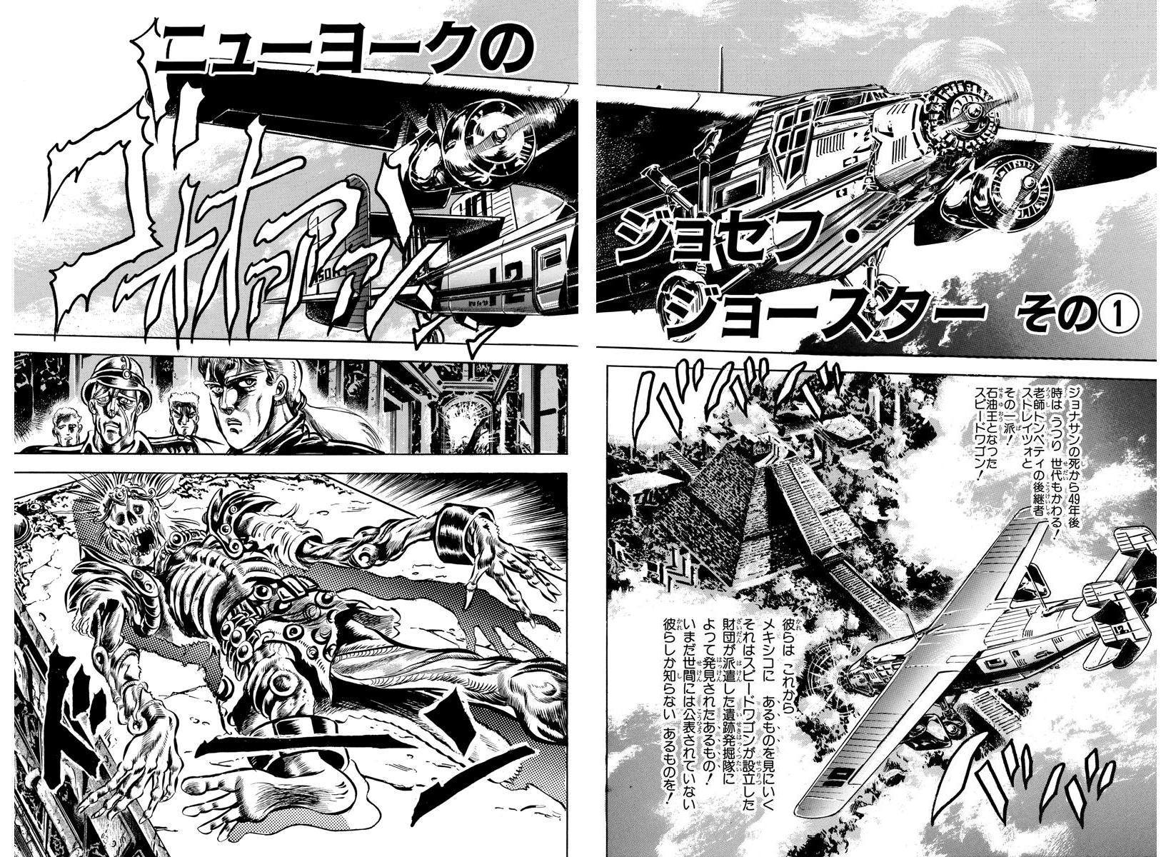 Chapter 45 Cover B Bunkoban.jpg