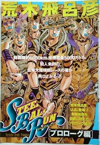 SBR Chapter 24 Magazine Cover.jpg
