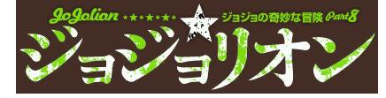 JoJolion Logo Japanese.png