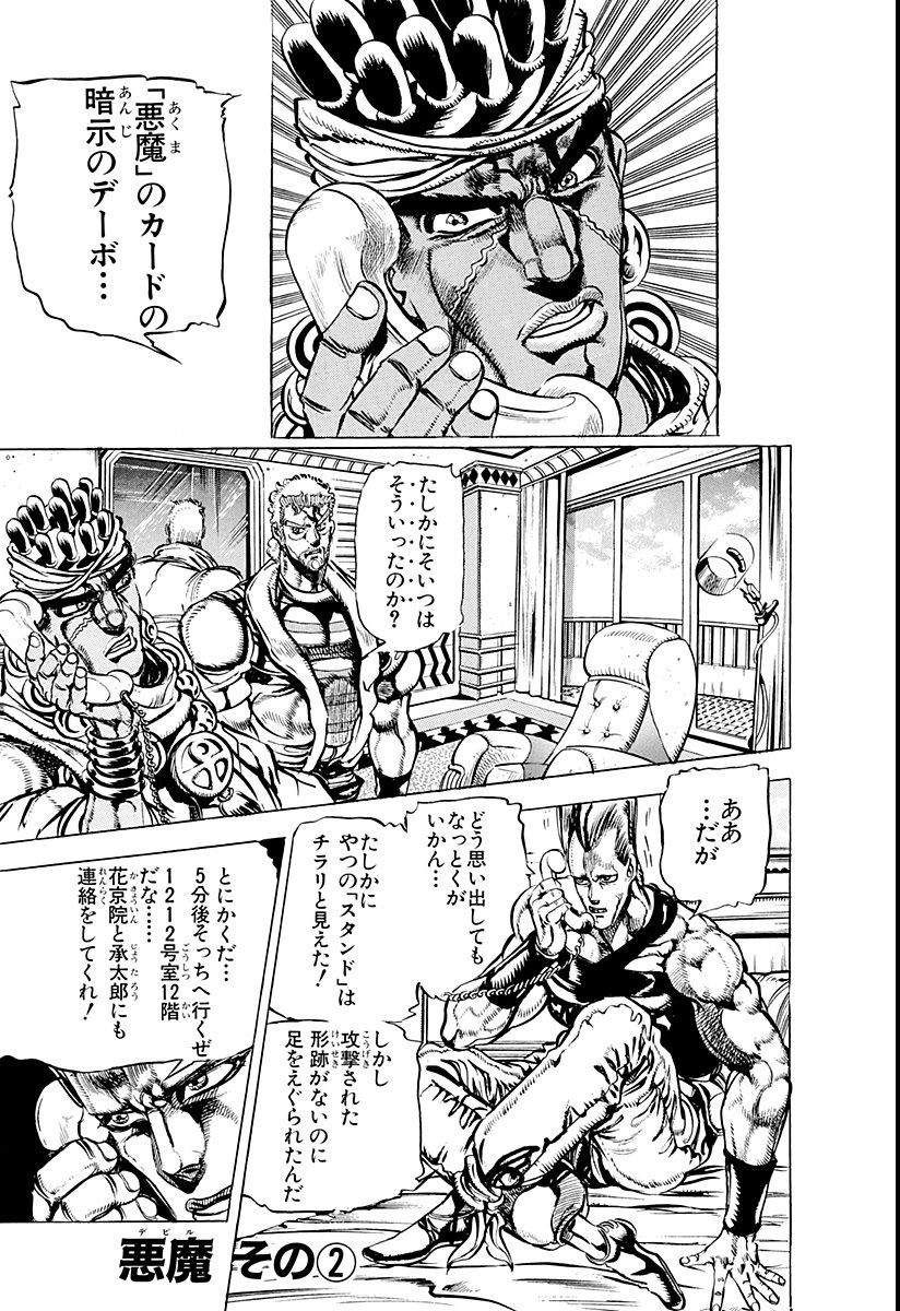 Chapter 134 Cover A Bunkoban.jpg