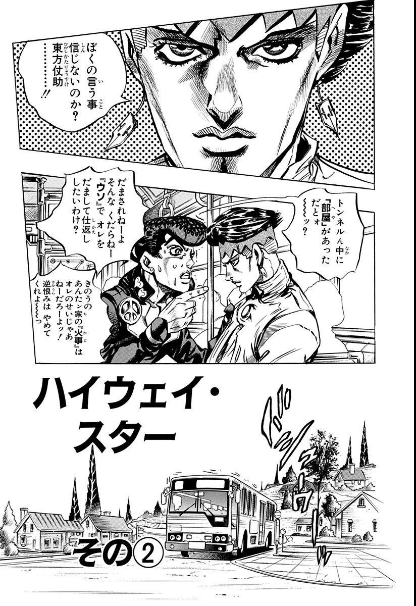 Chapter 385 Bunkoban.jpg