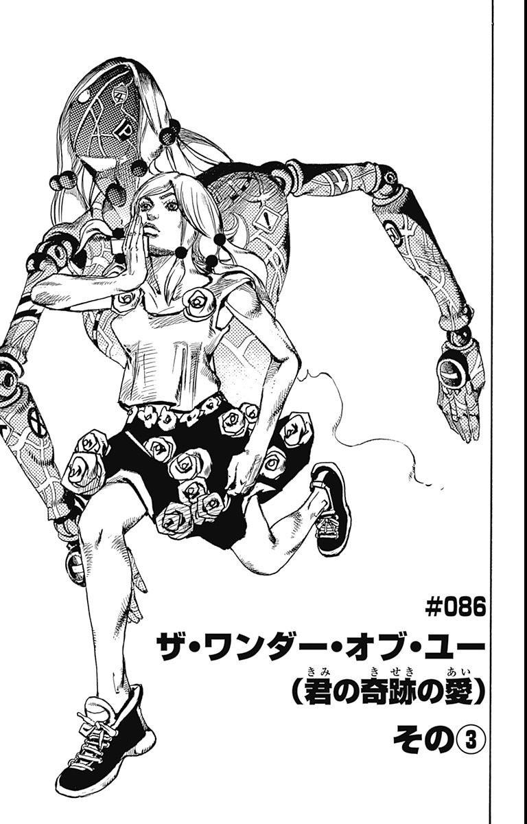 JJL Chapter 86 Tankobon.jpg