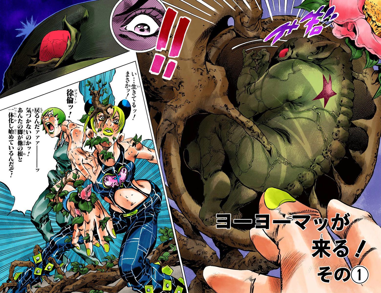 SO Chapter 78 Cover B.jpg