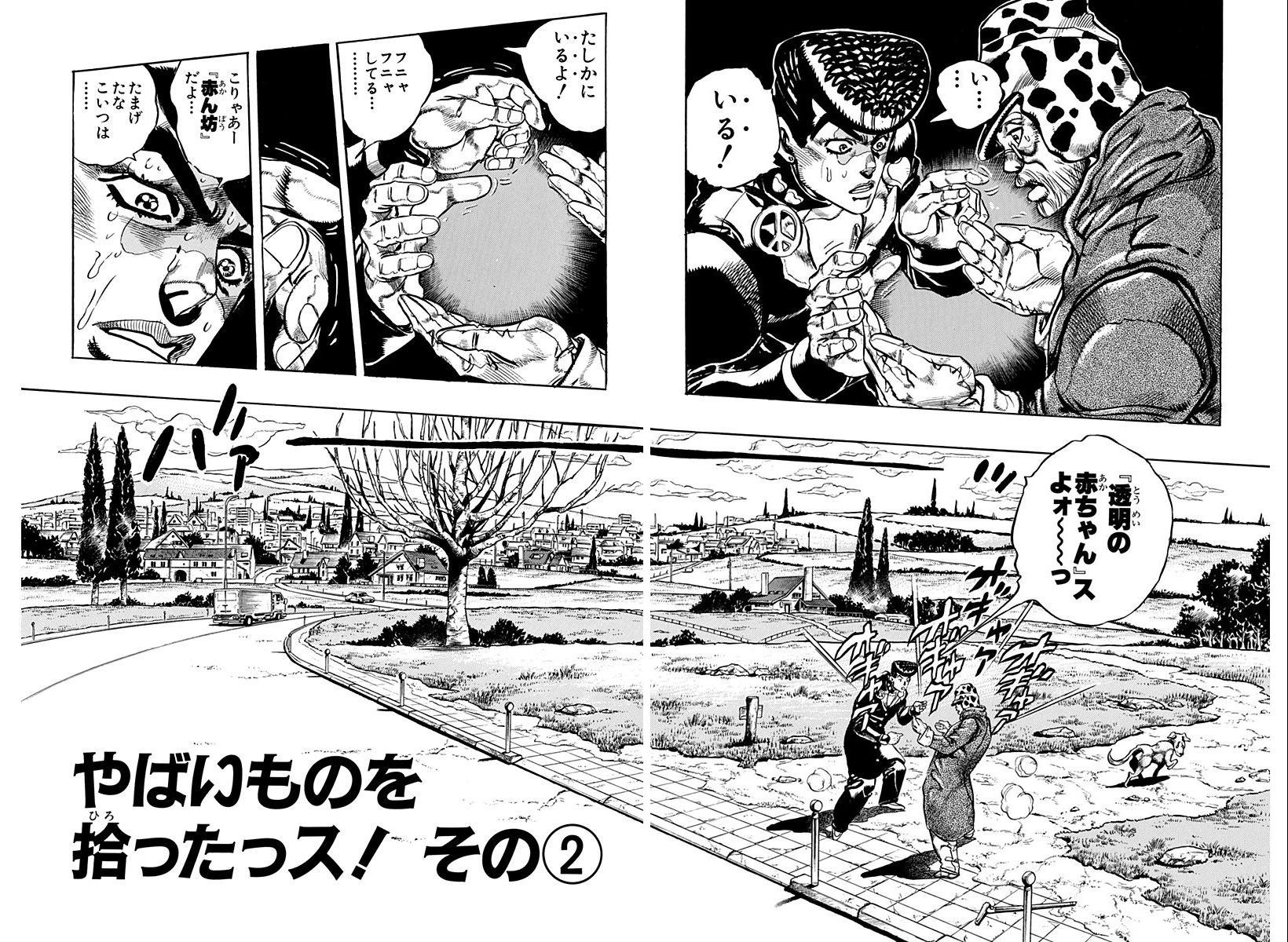 Chapter 316 Bunkoban.jpg