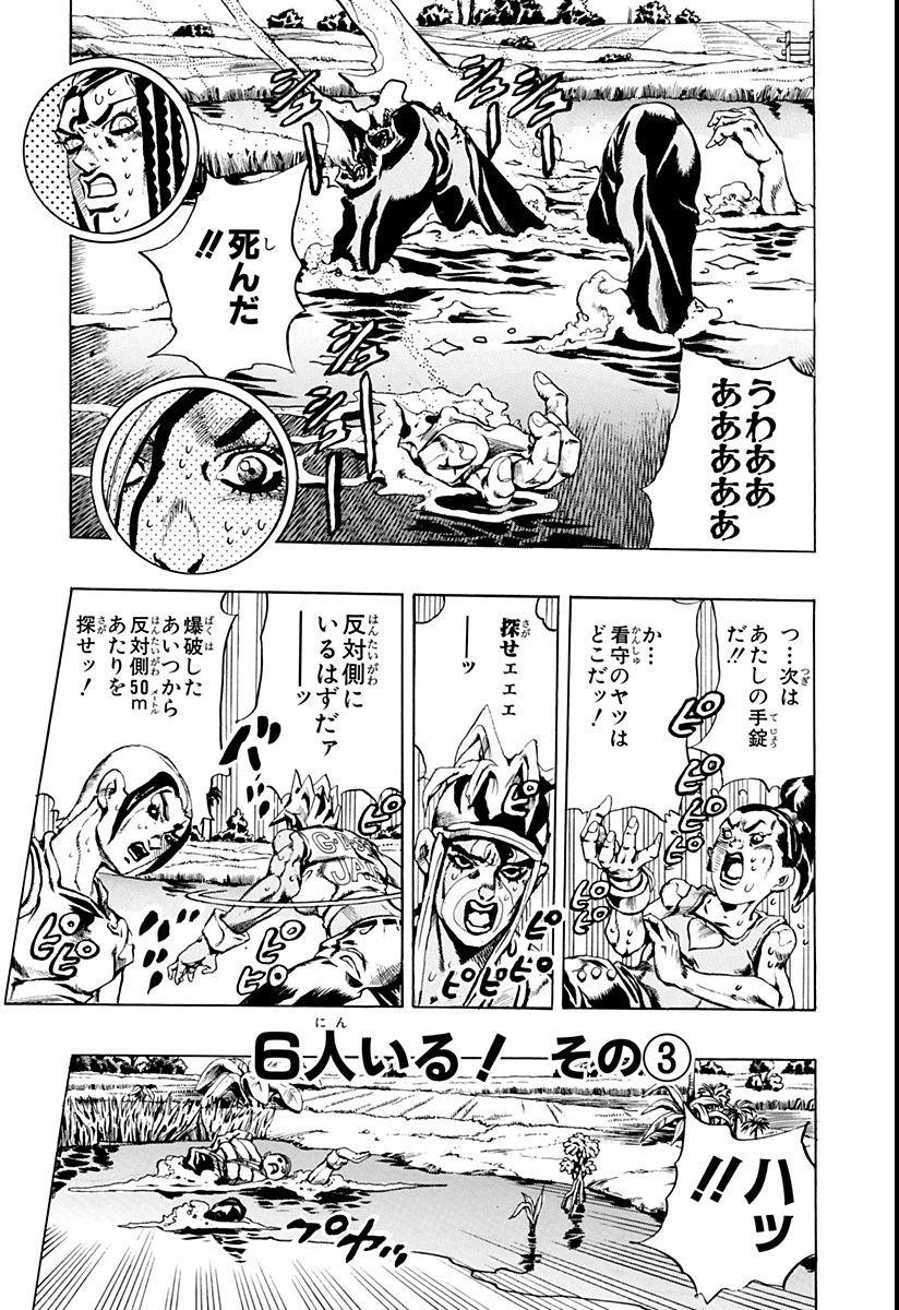 SO Chapter 28 Cover A Bunkoban.jpg