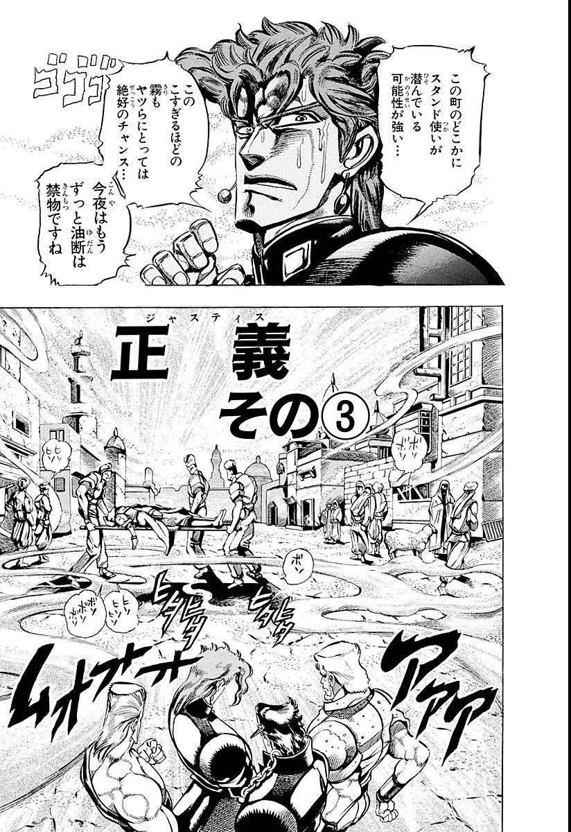 Chapter 156 Bunkoban.jpg