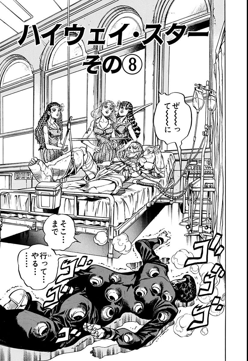 Chapter 391 Bunkoban.jpg