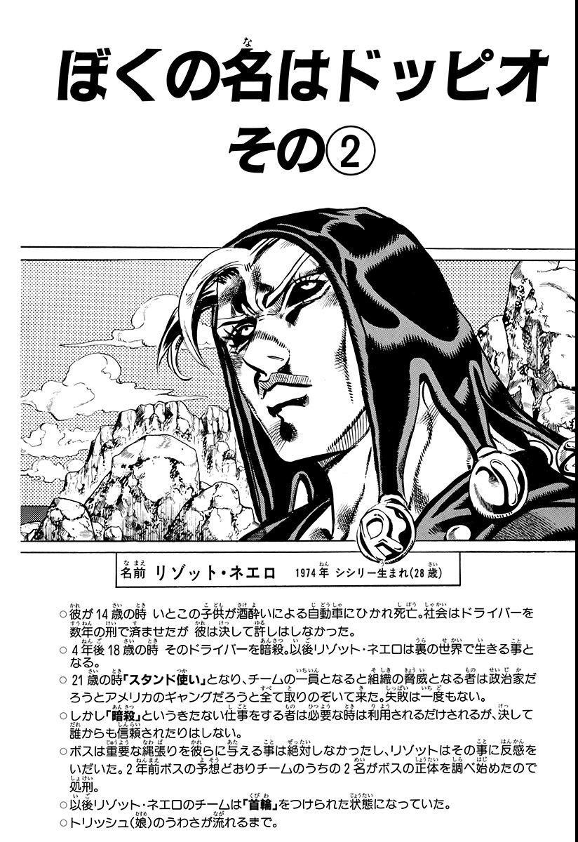 Chapter 543 Cover B Bunkoban.jpg
