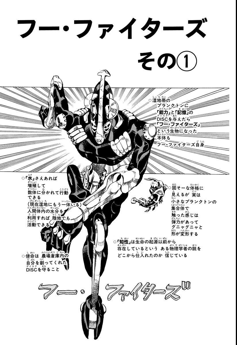 SO Chapter 31 Bunkoban.jpg
