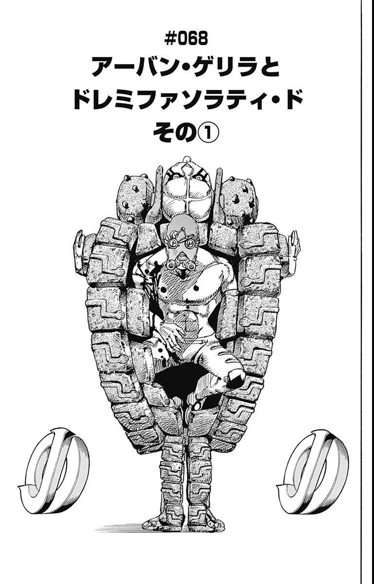 JJL Chapter 68 Tankobon.jpg