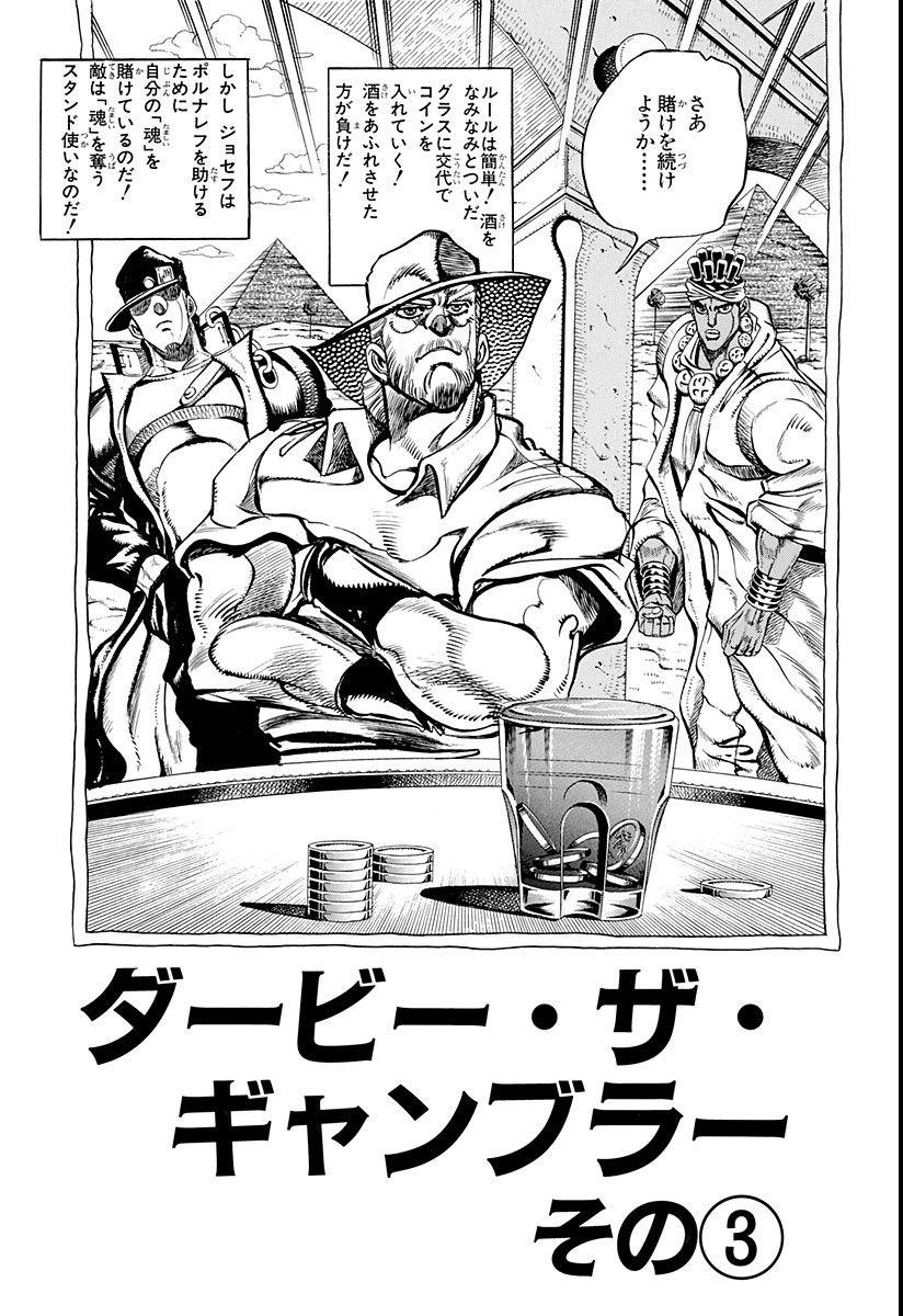 Chapter 213 Bunkoban.jpg