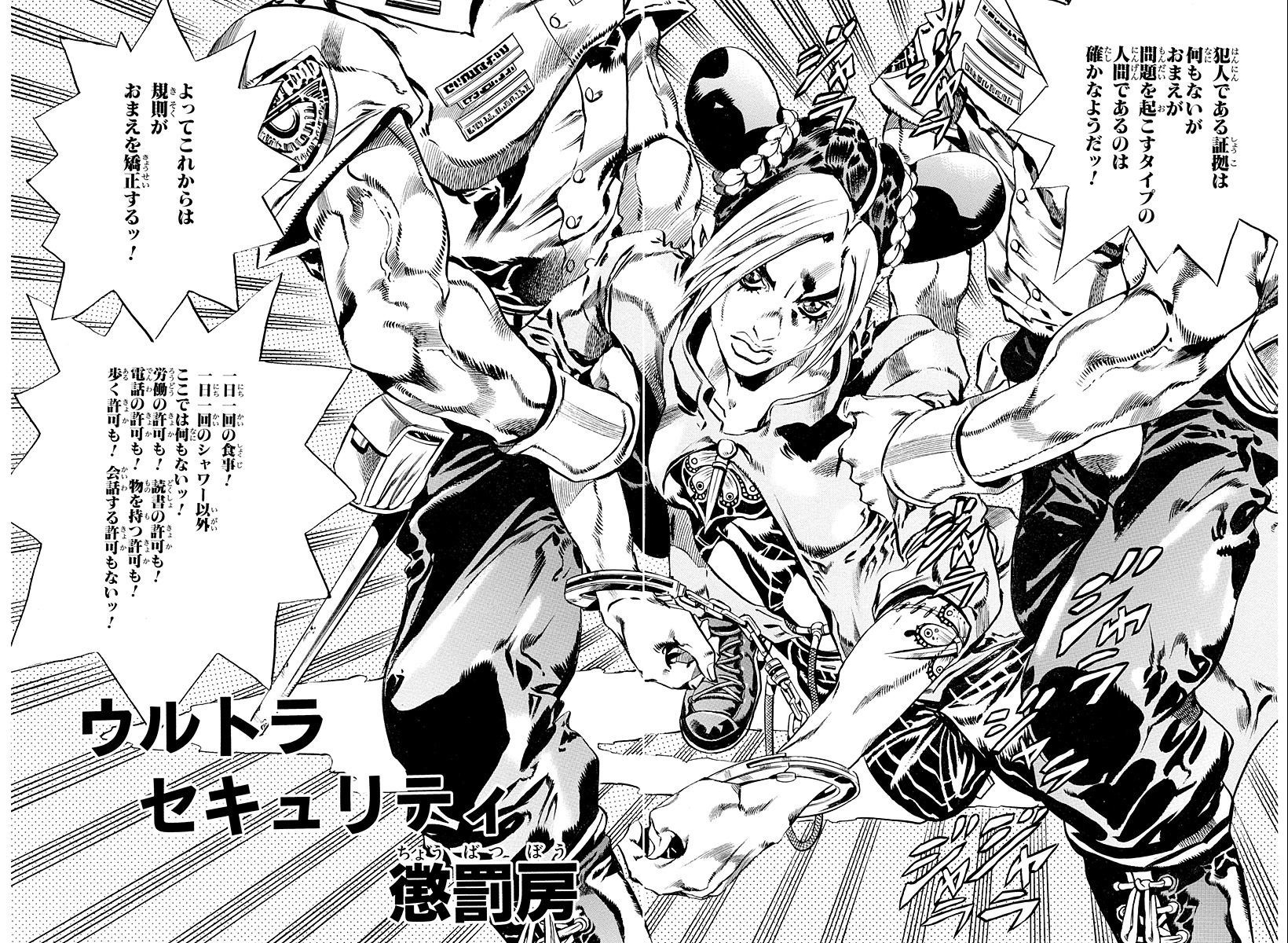 SO Chapter 58 Cover B Bunkoban.jpg