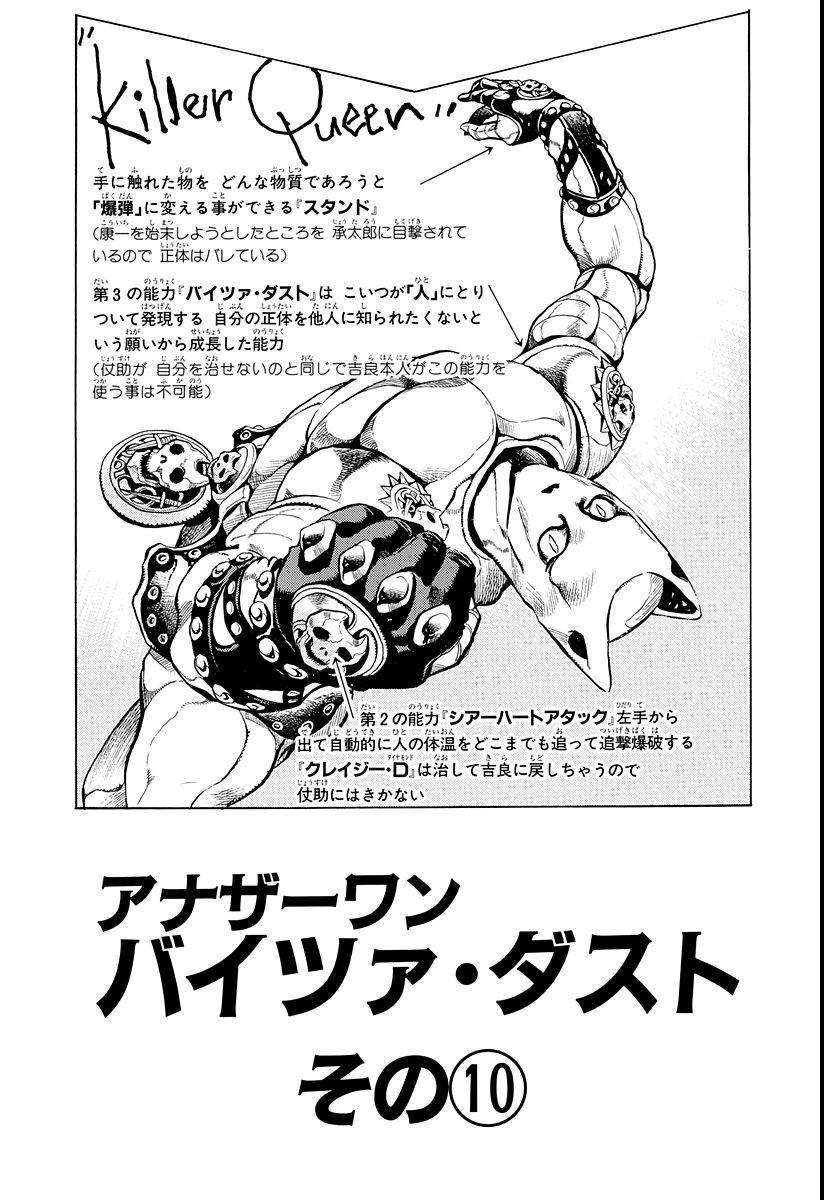 Chapter 427 Bunkoban.jpg