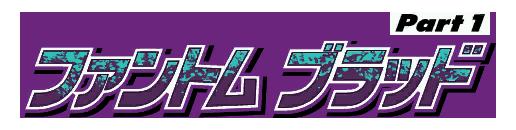 Phantom Blood Logo Japanese.png