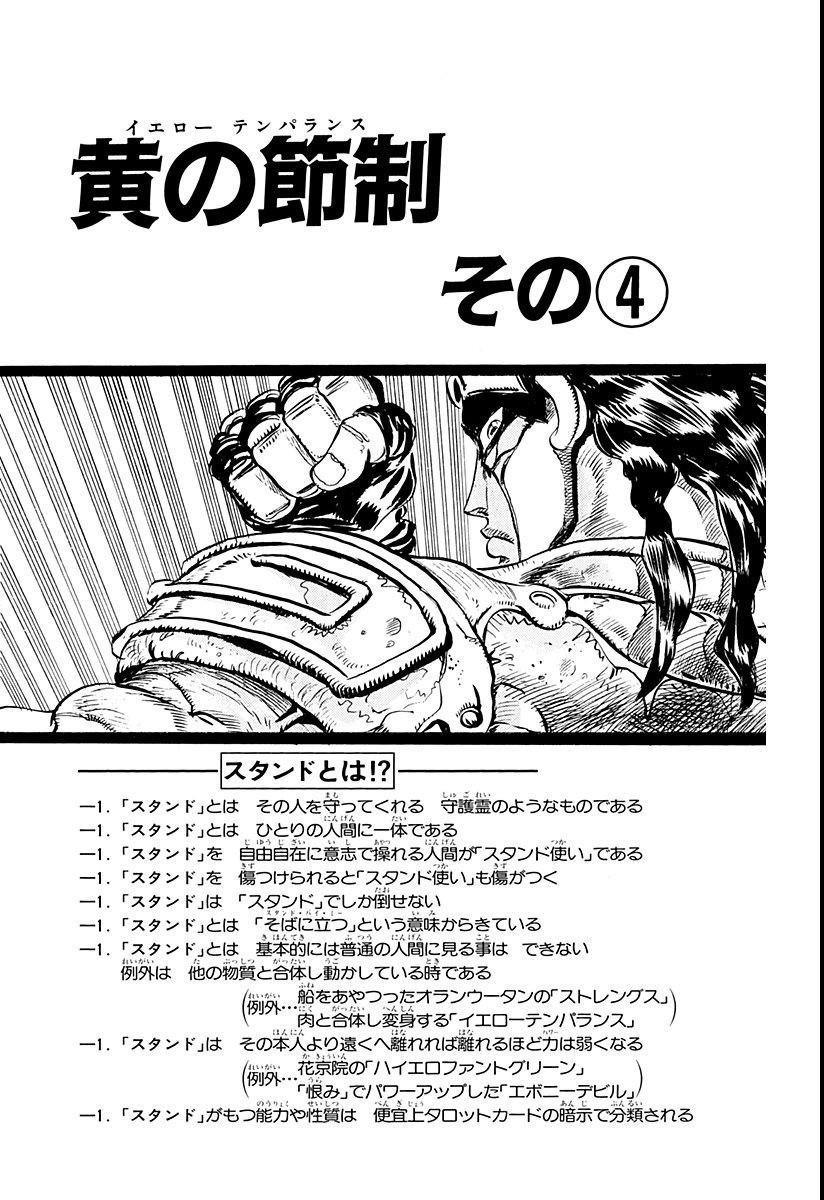 Chapter 139 Bunkoban.jpg