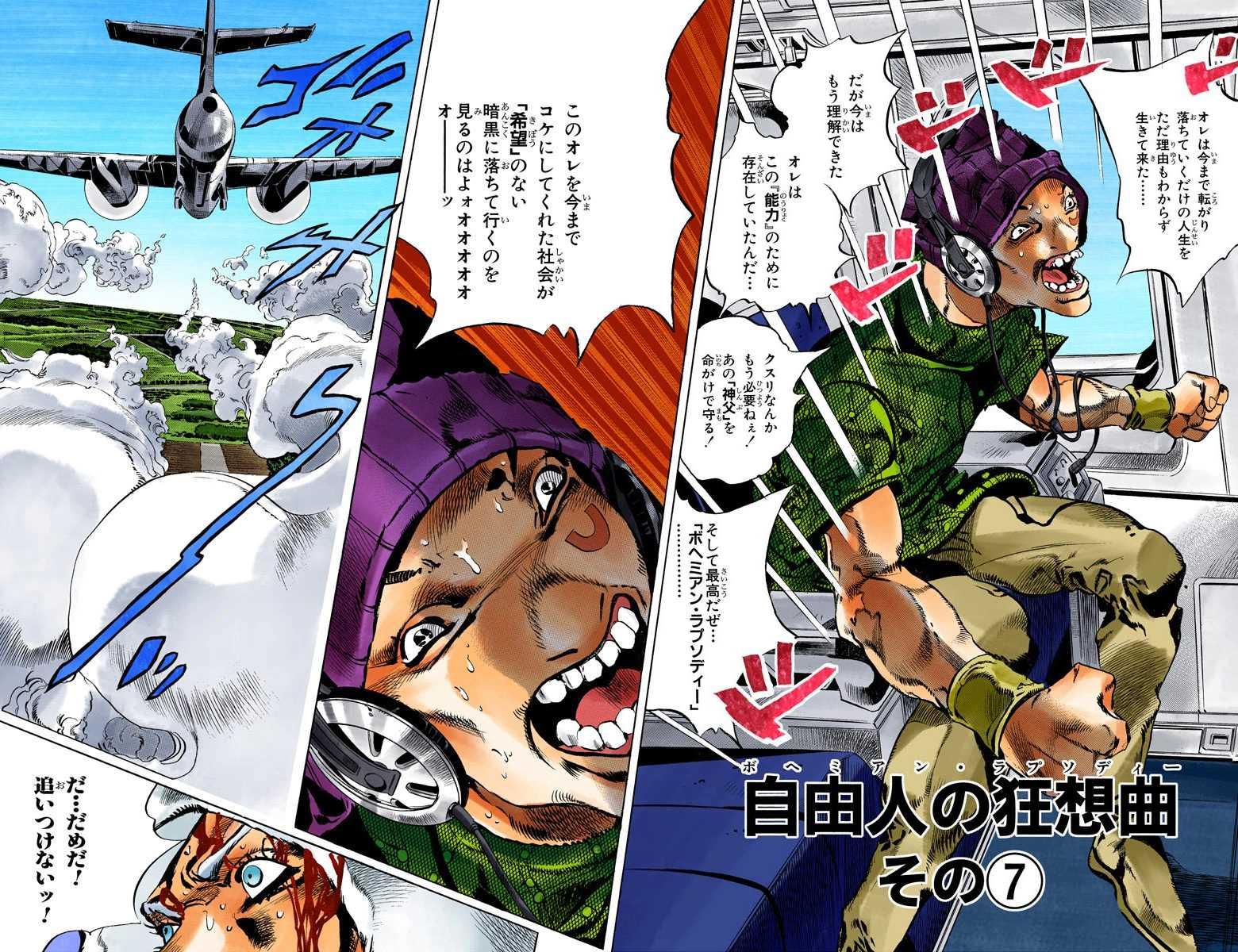 SO Chapter 110 Cover B.jpg