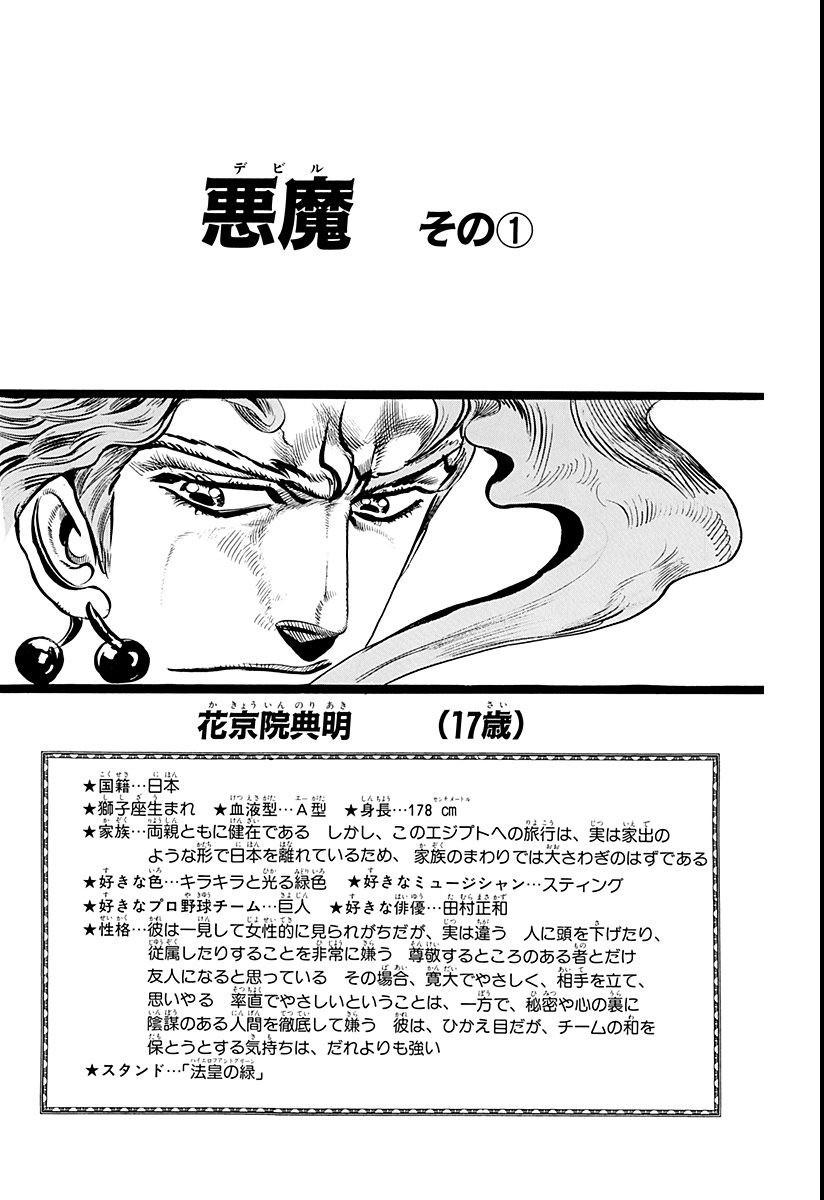 Chapter 133 Cover A Bunkoban.jpg