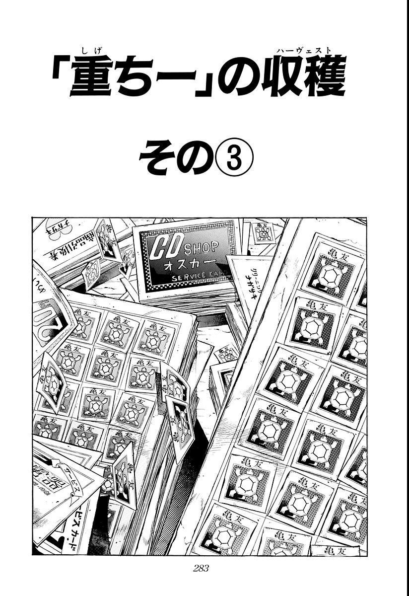 Chapter 337 Bunkoban.jpg